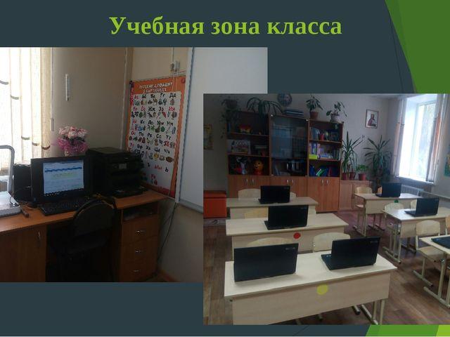 Учебная зона класса