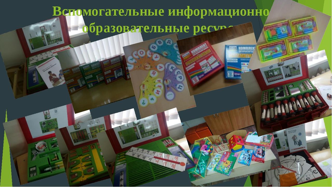 Вспомогательные информационно-образовательные ресурсы
