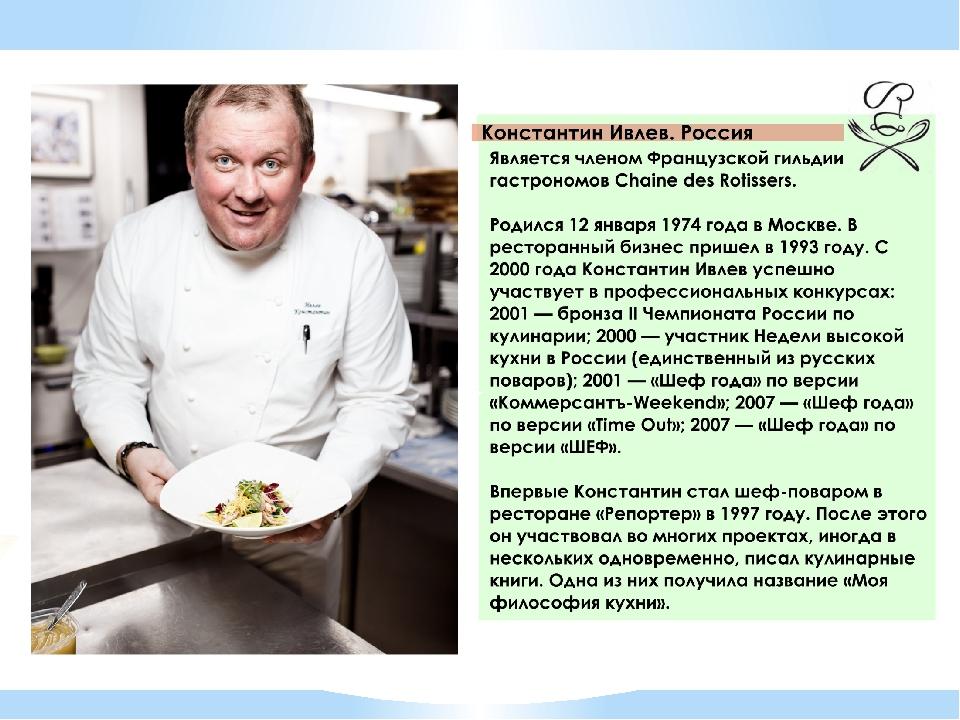 фото голых цитаты известных шеф поваров программы пришли