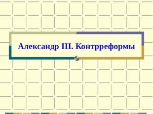 Александр III. Контрреформы