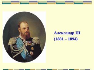 Александр III (1881 – 1894)