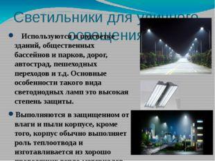 Светильники для уличного освещения Используются в подсветке зданий, обществен