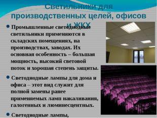 Светильники для производственных целей, офисов и ЖКХ Промышленныесветодиодны