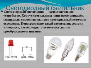 Светодиодный светильник Светодиодный светильник— самостоятельное устройство.