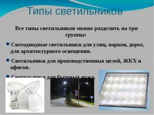 Типы светильников Все типы светильников можно разделить на три группы: Светод