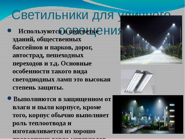 Светильники для уличного освещения Используются в подсветке зданий, обществен...