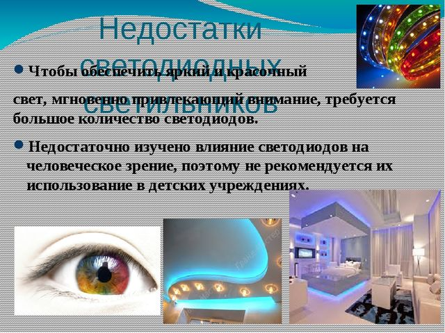 Недостатки светодиодных светильников Чтобы обеспечить яркий и красочный свет,...