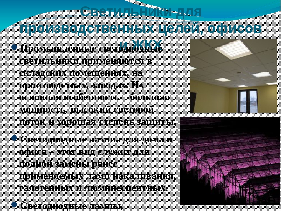 Светильники для производственных целей, офисов и ЖКХ Промышленныесветодиодны...