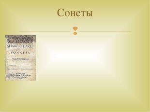 Титульная страница издания сонетов Шекспира 1609 года Сонет — стихотворение