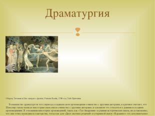 Оберон, Титания и Пак танцуют с феями. Уильям Блэйк, 1786 год. Тейт Британия