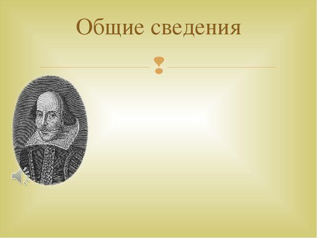 Единственное известное достоверное изображение Шекспира — гравюра из посмерт...