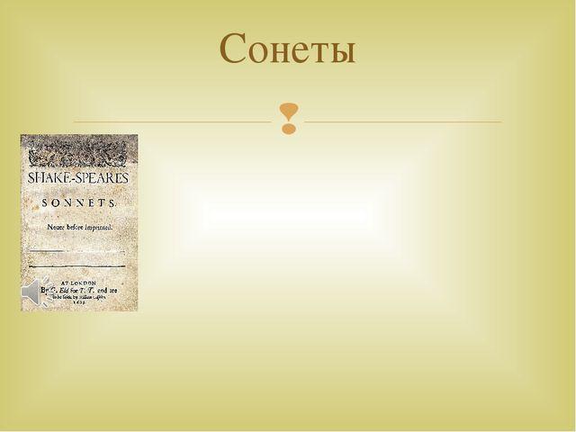 Титульная страница издания сонетов Шекспира 1609 года Сонет — стихотворение...