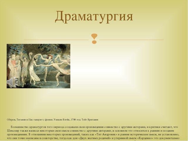 Оберон, Титания и Пак танцуют с феями. Уильям Блэйк, 1786 год. Тейт Британия...