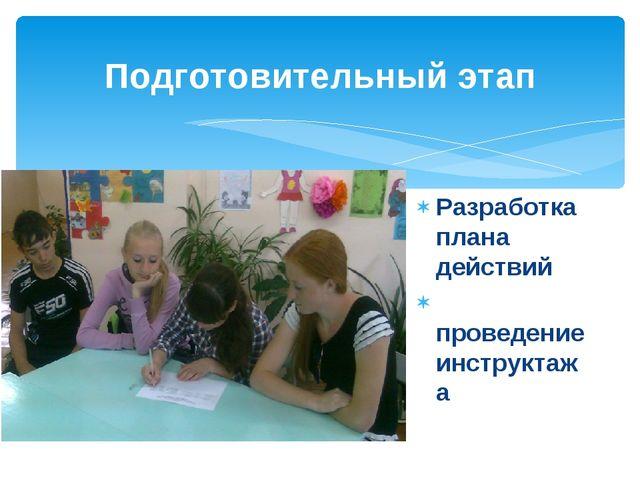 Подготовительный этап Разработка плана действий проведение инструктажа