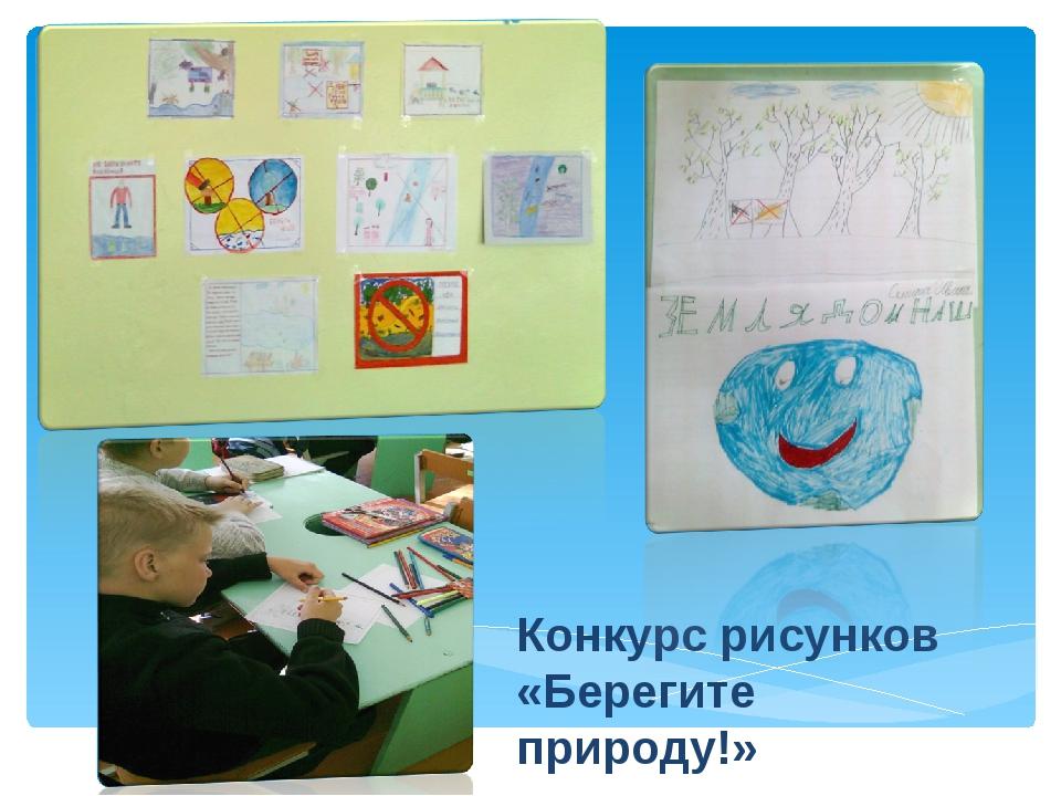 Конкурс рисунков «Берегите природу!»