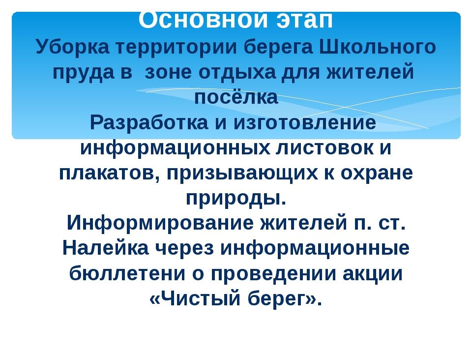 Основной этап Уборка территории берега Школьного пруда в зоне отдыха для жите...