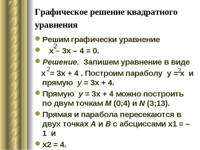 Знакомство с экологией помощью квадратных уравнений