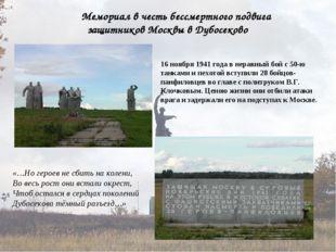 16 ноября 1941 года в неравный бой с 50-ю танками и пехотой вступили 28 бойцо