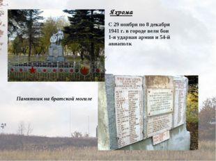 Яхрома С 29 ноября по 8 декабря 1941 г. в городе вели бои 1-я ударная армия и
