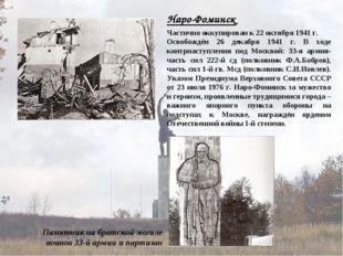 Наро-Фоминск Частично оккупирован к 22 октября 1941 г. Освобождён 26 декабря