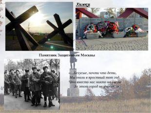 Химки Памятник Защитникам Москвы «…Безусые, почти что дети, Мы знали в яростн