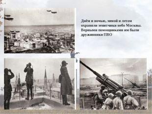 Днём и ночью, зимой и летом охраняли зенитчики небо Москвы. Верными помощника