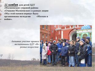 11 ноября для детей ЦДТ «Матвеевское» управой района «Очаково-Матвеевское» в