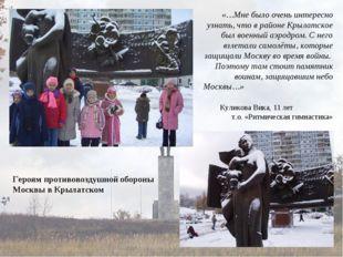 Героям противовоздушной обороны Москвы в Крылатском «…Мне было очень интересн
