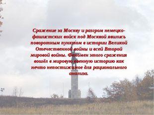 Сражение за Москву и разгром немецко-фашистских войск под Москвой явились пов