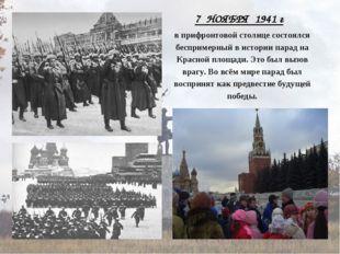 7 НОЯБРЯ 1941 г в прифронтовой столице состоялся беспримерный в истории парад