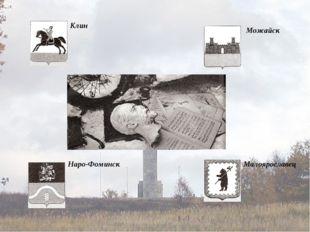 Клин Малоярославец Можайск Наро-Фоминск