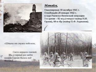 Можайск Оккупирован 18 октября 1941 г. Освобождён 20 января 1942 г. в ходе Рж