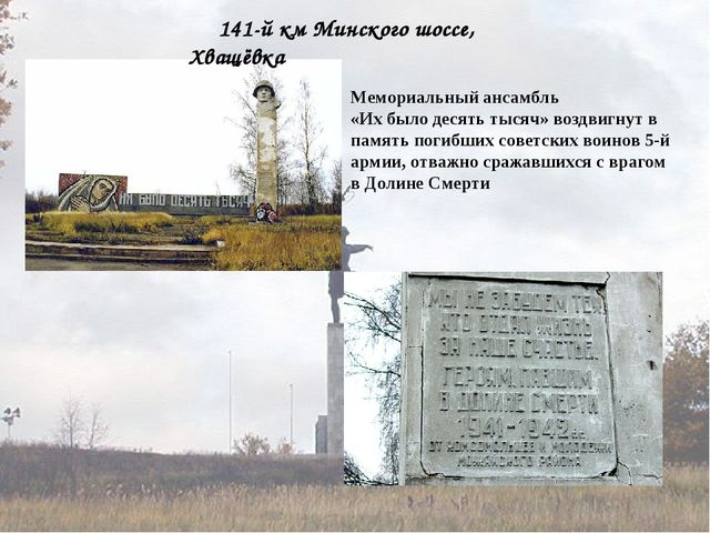 Мемориальный ансамбль «Их было десять тысяч» воздвигнут в память погибших сов...