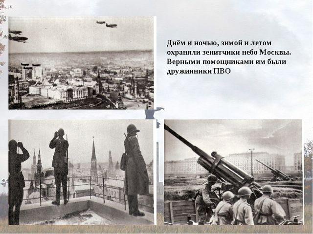 Днём и ночью, зимой и летом охраняли зенитчики небо Москвы. Верными помощника...