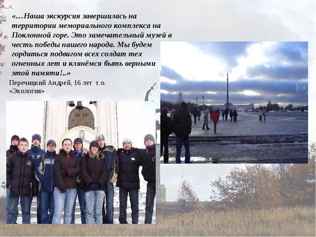 «…Наша экскурсия завершилась на территории мемориального комплекса на Поклонн...