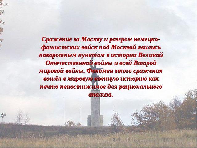 Сражение за Москву и разгром немецко-фашистских войск под Москвой явились пов...