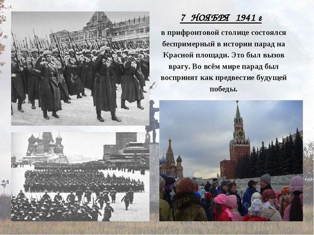 7 НОЯБРЯ 1941 г в прифронтовой столице состоялся беспримерный в истории парад...