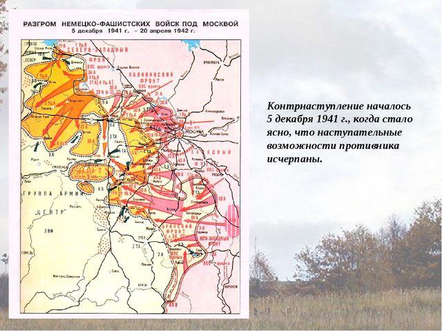 Контрнаступление началось 5 декабря 1941 г., когда стало ясно, что наступател...