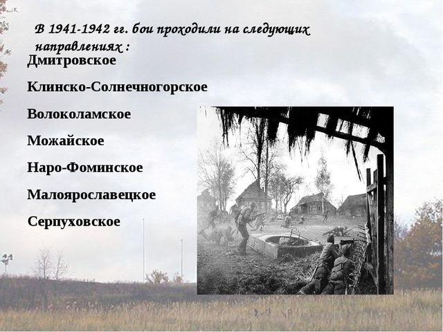 В 1941-1942 гг. бои проходили на следующих направлениях : Дмитровское Клинско...