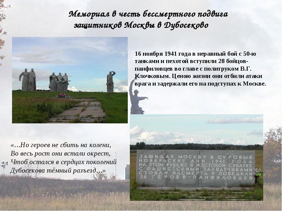 16 ноября 1941 года в неравный бой с 50-ю танками и пехотой вступили 28 бойцо...
