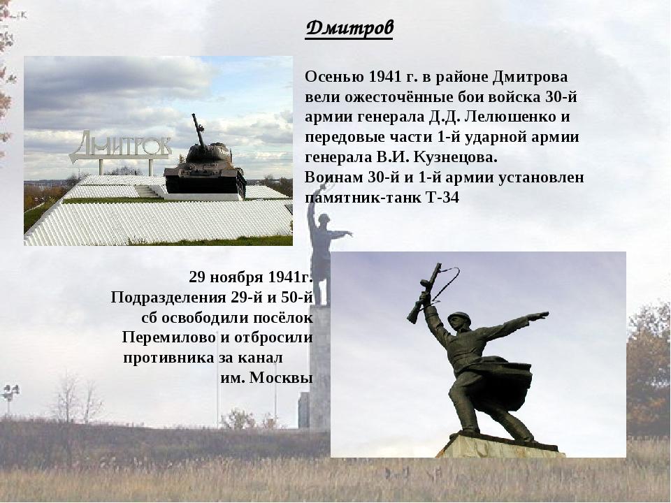 Дмитров Осенью 1941 г. в районе Дмитрова вели ожесточённые бои войска 30-й ар...