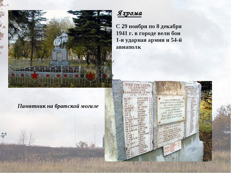 Яхрома С 29 ноября по 8 декабря 1941 г. в городе вели бои 1-я ударная армия и...