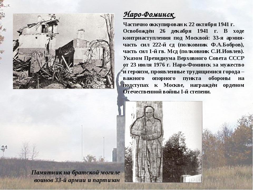 Наро-Фоминск Частично оккупирован к 22 октября 1941 г. Освобождён 26 декабря...