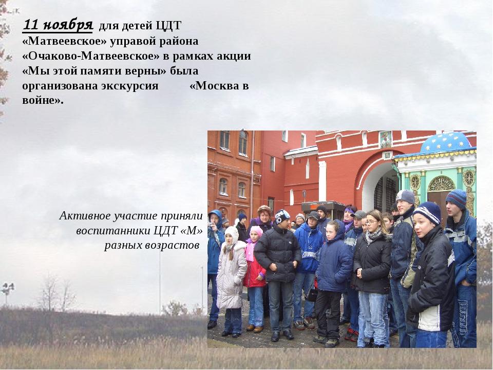11 ноября для детей ЦДТ «Матвеевское» управой района «Очаково-Матвеевское» в...