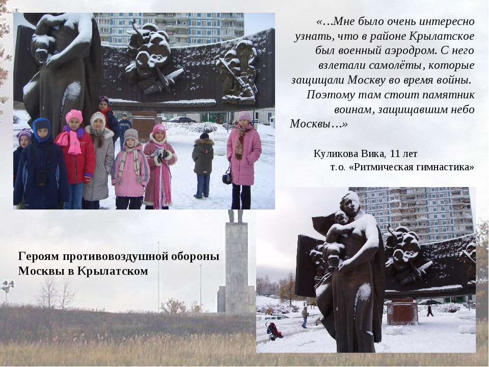 Героям противовоздушной обороны Москвы в Крылатском «…Мне было очень интересн...