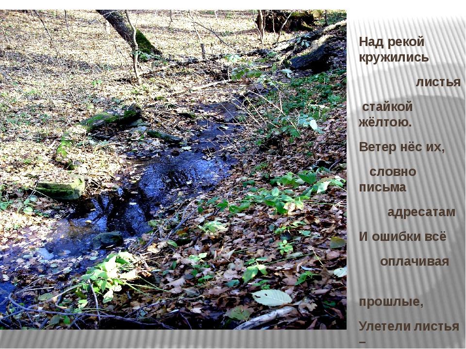 Над рекой кружились листья стайкой жёлтою. Ветер нёс их, словно письма адрес...
