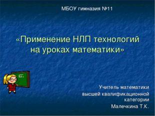 «Применение НЛП технологий на уроках математики» Учитель математики высшей кв