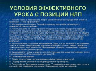 УСЛОВИЯ ЭФФЕКТИВНОГО УРОКА С ПОЗИЦИЙ НЛП 1. Начало урока с позитивного якоря.