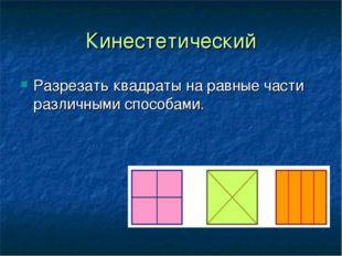 Кинестетический Разрезать квадраты на равные части различными способами.