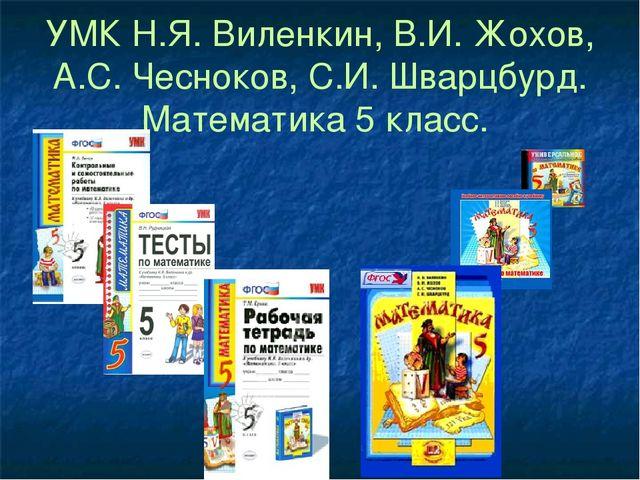 УМК Н.Я. Виленкин, В.И. Жохов, А.С. Чесноков, С.И. Шварцбурд. Математика 5 кл...